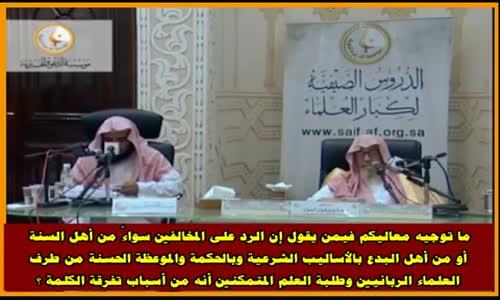 ما توجيه معاليكم فيمن يقول إن الرد على المخالفين - الشيخ صالح الفوزان