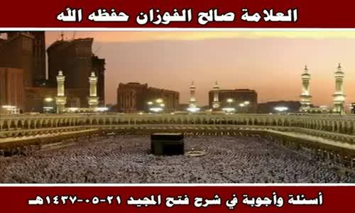 أسئلة وأجوبة في شرح فتح المجيد 21 05 1437هـ - الشيخ صالح الفوزان 