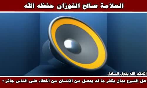 التبرع بالمال من أجل تكفير الأخطاء في حق الناس - الشيخ صالح الفوزان 