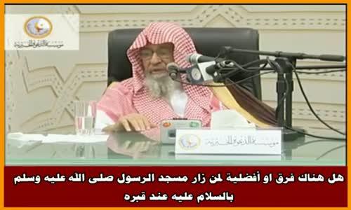 هل هناك فرق او أفضلية لمن زار مسجد الرسول صلى الله عليه وسلم - الشيخ صالح الفوزان 