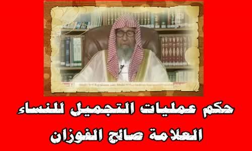 حكم عمليات التجميل للنساء - الشيخ صالح الفوزان