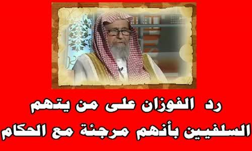 رد صالح الفوزان على من يتهم السلفيين بأنهم مرجئة مع الحكام