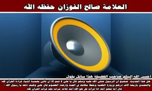 ماصحة حديث يا علي لا تنم إلا ان تأتي بخمسة أشياء - الشيخ صالح الفوزان 