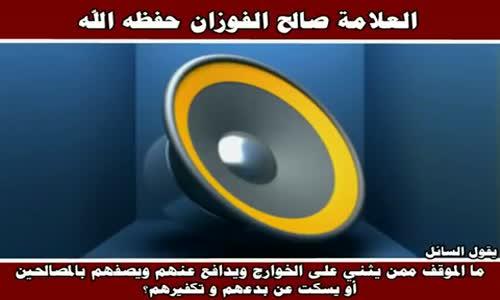 لا يثني على الخوارج إلا خارجي - الشيخ صالح الفوزان 