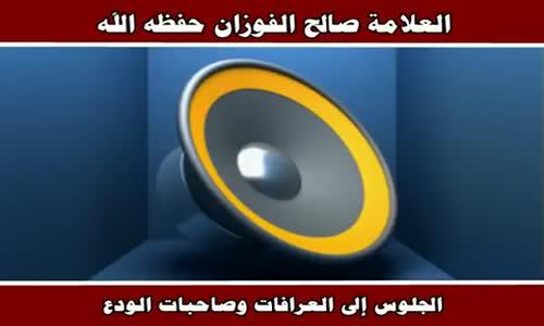 الجلوس إلى العرافات وصاحبات الودع - الشيخ صالح الفوزان 