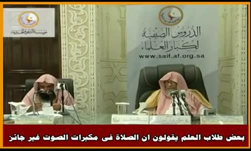 بعض طلاب العلم يقولون ان الصلاة فى مكبرات الصوت غير جائز -الشيخ صالح الفوزان 