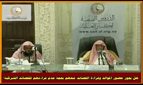 إقامة الموالد والحضور معهم - الشيخ صالح الفوزان 
