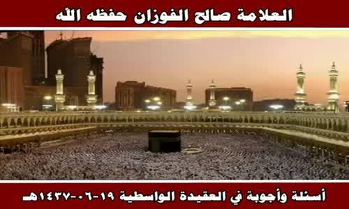 أسئلة وأجوبة في العقيدة الواسطية 19 06 1437هـ -  الشيخ صالح الفوزان 