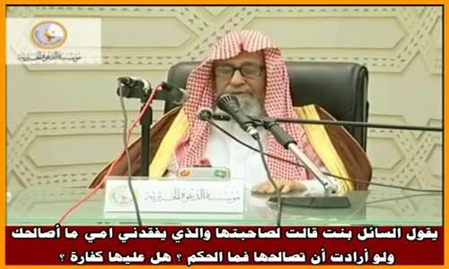 بنت قالت لصاحبتها والذي يفقدني امي ما أصالحك - الشيخ صالح الفوزان 