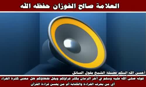 معنى قوله في آخر الزمان يكثر قراؤكم - الشيخ صالح الفوزان 
