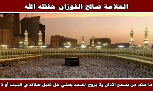 حكم من يسمع الآذان ولا يروح المسجد يصلي هل تُقبل صلاته في البيت أو لا - الشيخ صالح الفوزان