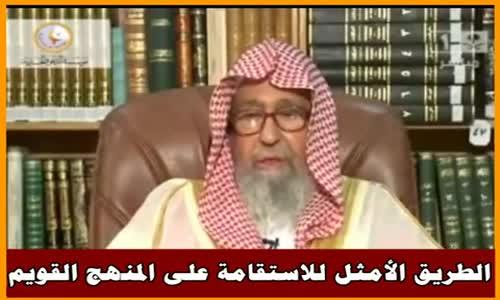 الطريق الأمثل للاستقامة على المنهج القويم - الشيخ صالح الفوزان 