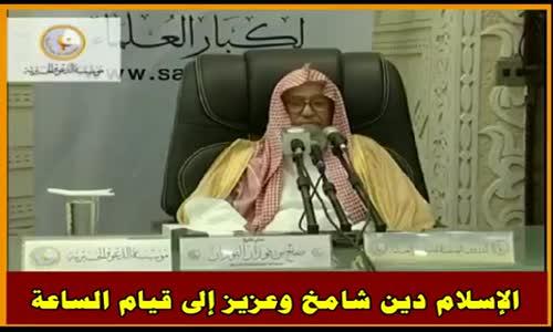 الإسلام دين شامخ وعزيز إلى قيام الساعة - الشيخ صالح الفوزان