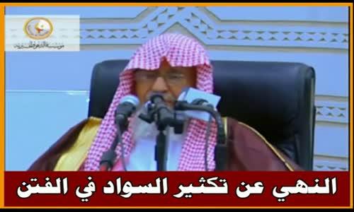 النهي عن تكثير السواد في الفتن - الشيخ صالح الفوزان 