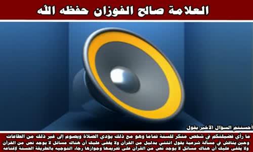 منكر السنة النبوية - الشيخ صالح الفوزان 