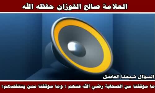 عقيدة المسلمين محبة الصحابة رضي الله عنهم - الشيخ صالح الفوزان 