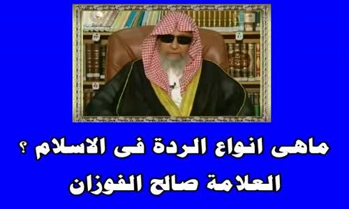 ماهى انواع الردة فى الاسلام ؟ الشيخ صالح الفوزان