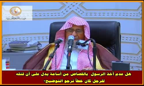 هل عدم أخذ الرسول  بالقصاص من أسامة يدل على أن قتله للرجل كان خطأ - الشيخ صالح الفوزان