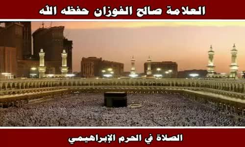 الصلاة في الحرم الإبراهيمي - الشيخ صالح الفوزان 
