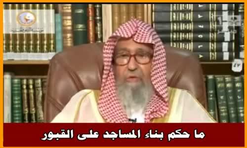 ما حكم بناء المساجد على القبور - الشيخ صالح الفوزان 