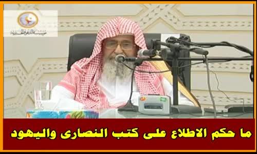 ما حكم الاطلاع على كتب النصارى واليهود - الشيخ صالح الفوزان