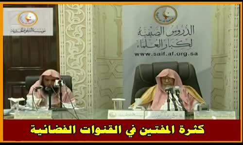 كثرة المفتين في القنوات الفضائية - الشيخ صالح الفوزان