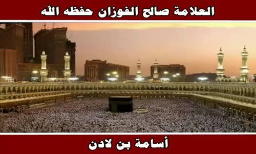 أسامة بن لادن - الشيخ صالح الفوزان 