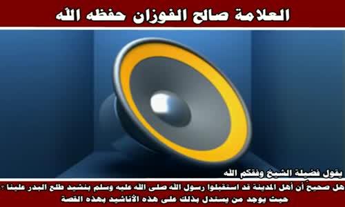 نشيد طلع البدر علينا - الشيخ صالح الفوزان 