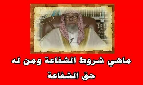ماهي شروط الشفاعة ومن له حق الشفاعة - الشيخ صالح الفوزان