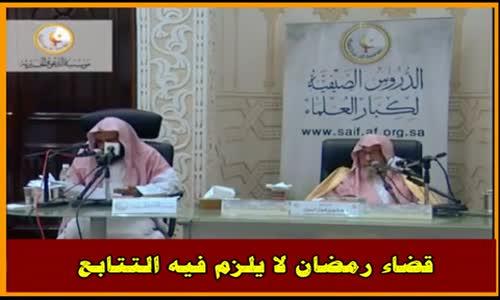قضاء رمضان لا يلزم فيه التتابع - الشيخ صالح الفوزان 