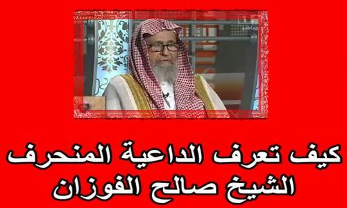 كيف تعرف الداعية المنحرف  - الشيخ صالح الفوزان 