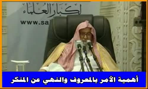 أهمية الأمر بالمعروف والنهي عن المنكر - الشيخ صالح الفوزان