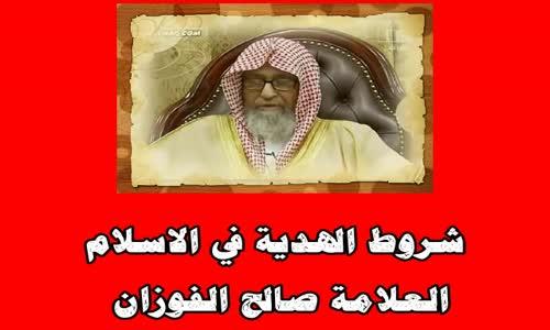 شروط الهدية في الاسلام   الشيخ صالح الفوزان
