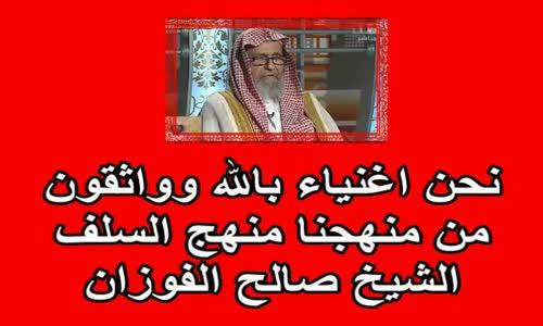 نحن اغنياء بالله وواثقون من منهجنا منهج السلف   الشيخ صالح الفوزان