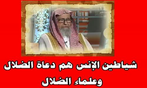 شياطين الإنس هم دعاة الضلال وعلماء الضلال  الشيخ صالح الفوزان