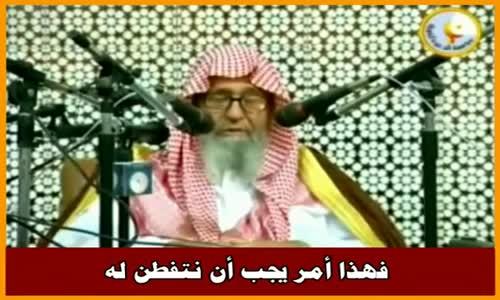 فهذا أمر يجب أن نتفطن له - الشيخ صالح الفوزان 