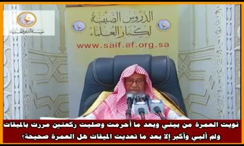 شخص نوى الإحرام من بيته - الشيخ صالح الفوزان 