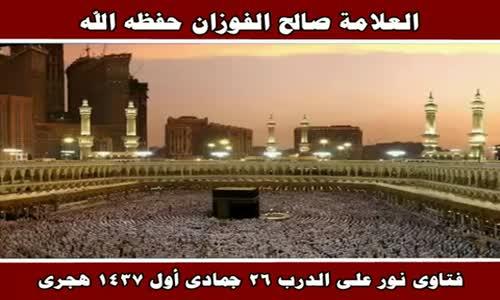 فتاوى نور على الدرب 26 جمادى أول 1437 هجرى - الشيخ صالح الفوزان 