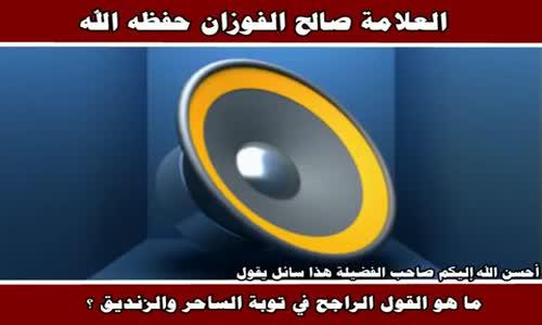 توبة الساحر والزنديق - الشيخ صالح الفوزان 