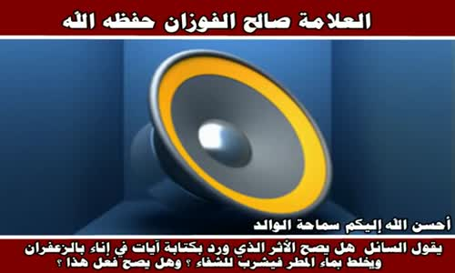 الرقية بماء المطر والزعفران - الشيخ صالح الفوزان 