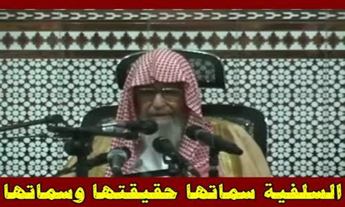 السلفية سماتها حقيقتها وسماتها 3 - الشيخ صالح الفوزان 