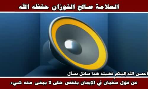 قول سُفيان في الإيمان ينقص حتى لا يبقى منه شيء - الشيخ صالح الفوزان 