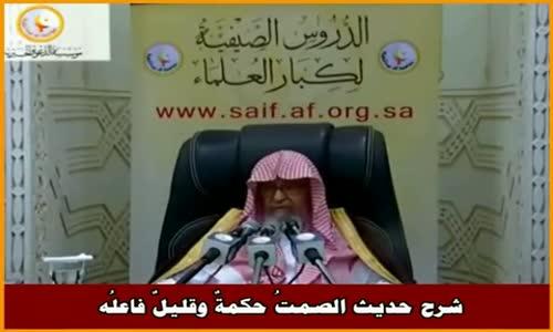 شرح حديث الصمتُ حكمةٌ وقليلٌ فاعلُه - الشيخ صالح الفوزان 