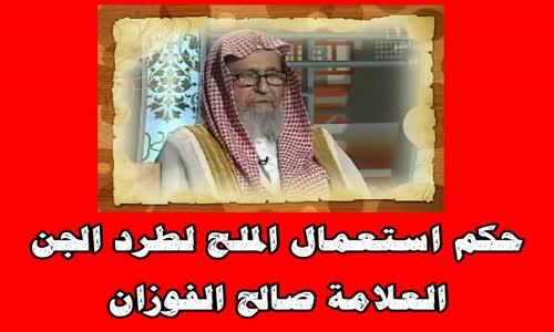 حكم استعمال الملح لطرد الجن -  الشيخ صالح الفوزان 