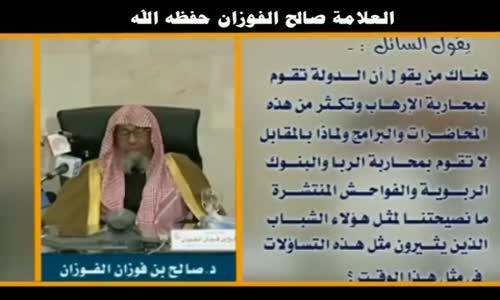هناك من يقول إنَّ الدولة تقوم بمحاربة الإرهاب - الشيخ صالح الفوزان 