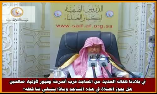 حكم الصلاة عند القبور - الشيخ صالح الفوزان 