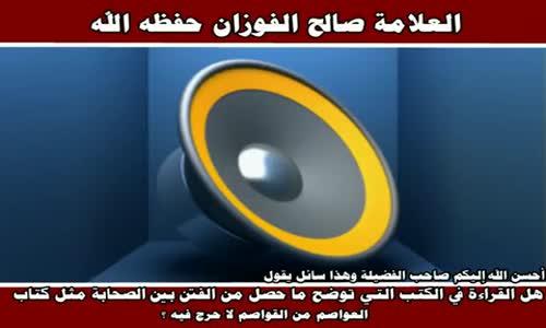 كتاب العواصم من القواصم - الشيخ صالح الفوزان 