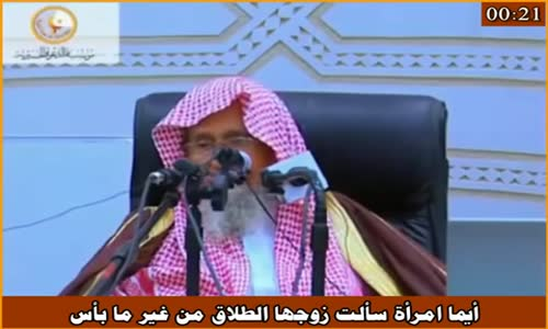 الوعيد على طلب المرأة الطلاق بغير عذر - الشيخ صالح الفوزان 