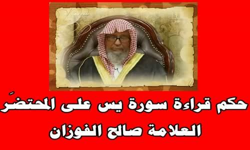 حكم قراءة سورة يس على المحتضَر - الشيخ صالح الفوزان