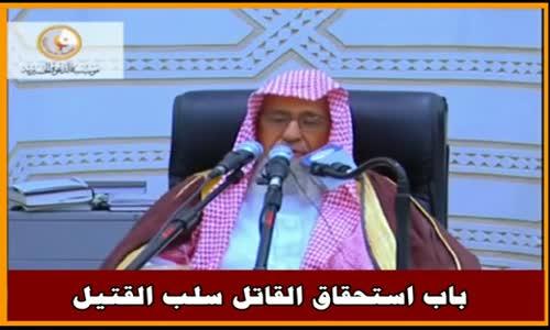 باب استحقاق القاتل سلب القتيل - الشيخ صالح الفوزان 